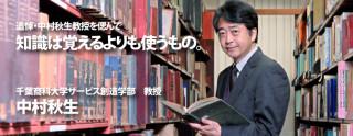 re_Nakamura_maintitle_770-300_1