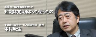 re_Nakamura_maintitle_770-300_2