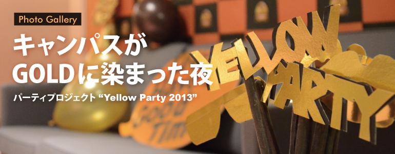 partyPG_maintitle_770-300