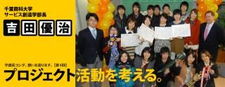 yoshida_maintitle_770-300_004_3