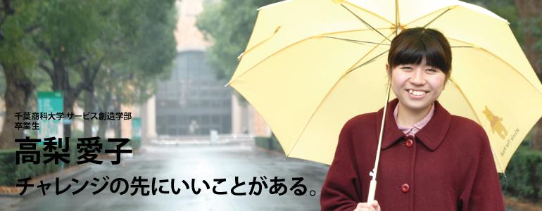 Takanashi_maintitle_770-300_1