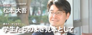 matsumoto_maintitle_770-300_1