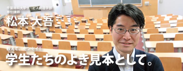matsumoto_maintitle_770-300_2
