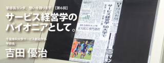 yoshida006_maintitle_770-300_1