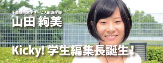 yamada_maintitle_770-300_1