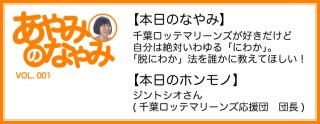 ayami_nayami_title_001_770-300_1