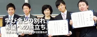Graduation_maintitle_770-300_1