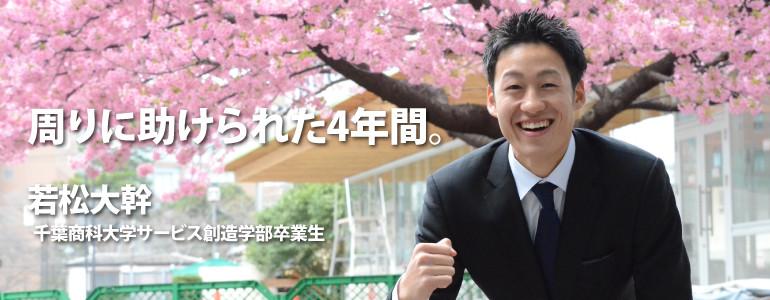 Wakamatsu_maintitle_770-300_1