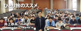 Inoue2015_maintitle_770-300_1