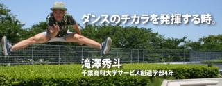 takizawa_maintitle_770-300_1