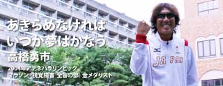 TakahashiYuichi_maintitle_770-300_1
