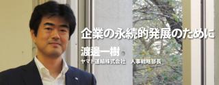 Yamato_maintitle_770-300