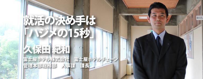 fujiya_maintitle_770-300