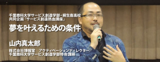 Yamauchi_maintitle_770-300