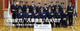 ALSOK_maintitle_770-300