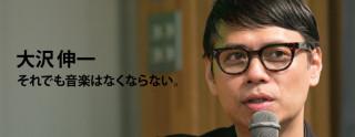 Osawa_maintitle_770-300_11