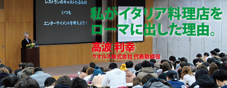 Takanami_maintitle_770-300_2