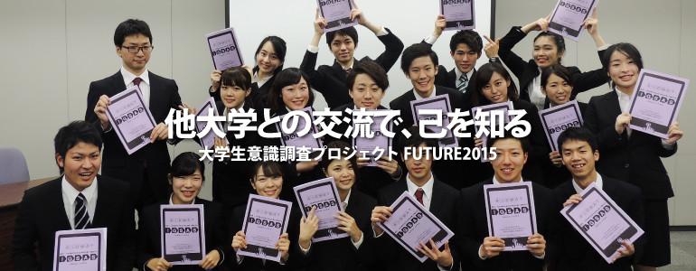 future_maintitle_770-300