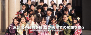 graduation2016_maintitle_770-300_1