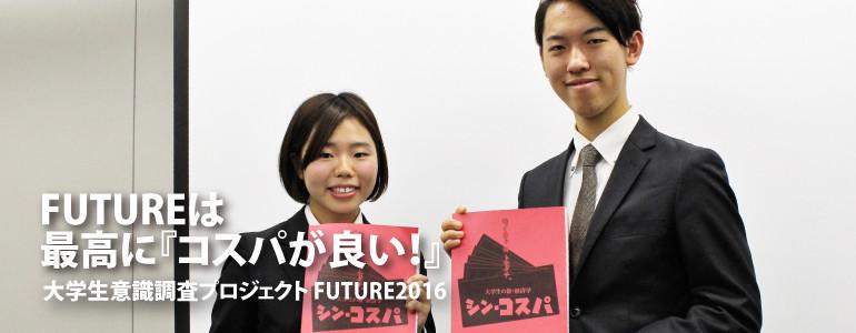future2016_maintitle_770-300