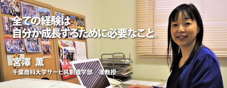 Miyazawa_maintitle_770-300