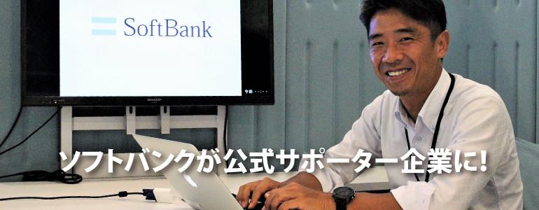 SoftBank_maintitle_770-300