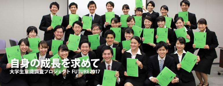 Future2017_maintitle_770-300_1