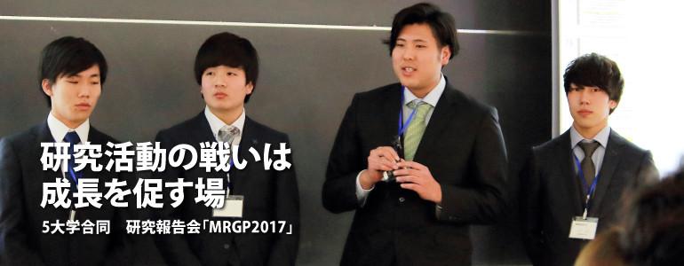 MRGP2017_maintitle_770-300_1