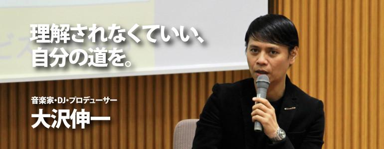 Osawa2018_maintitle_770-300_1