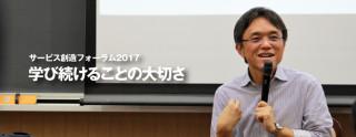 SIF2017_maintitle_770-300_1